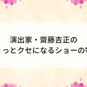 宝塚歌劇団演出家・齋藤吉正の「ちょっとクセになるショーの特徴」