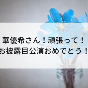 華優希さん!頑張って!お披露目公演おめでとう!