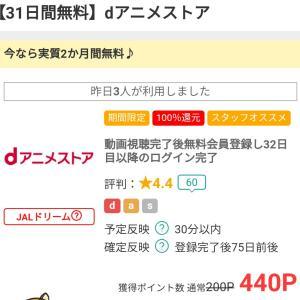 440円もらえます✨