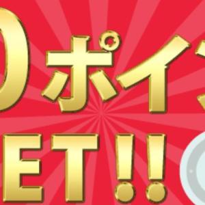 5円ゲッチュ❤️