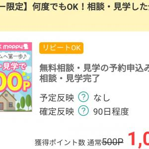 1000円もらえる⭐️新居をお考えのあなたへ❤️