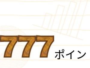 777のラッキーナンバー