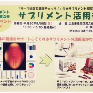 【イベント】オーラ写真で内面の健康チェック&自分に合ったサプリメント活用術