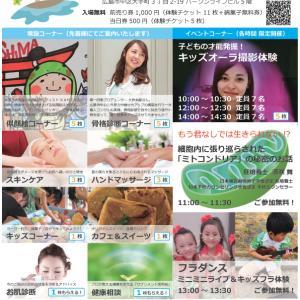 【イベント】キッズ&ママさん応援、そして女性の為の夏のスペシャル企画!「夏祭り2019」