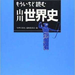 『もう一度読む山川世界史』読了!