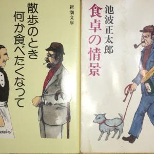 昭和の味を「読む」〜池波正太郎の食べ物エッセイにヨダレが出そう…