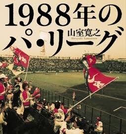 山室寛之『1988年のパ・リーグ』から見えた、南海・阪急の身売り劇