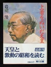 昭和天皇「フグ論争」の真相