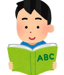 一番簡単な、英語の復習法