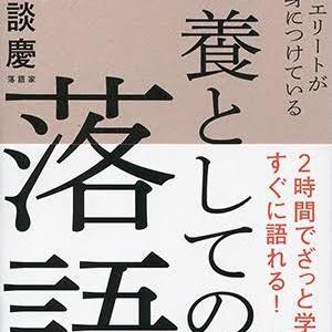 入門書なのにめちゃくちゃ面白い!立川談慶『教養としての落語』
