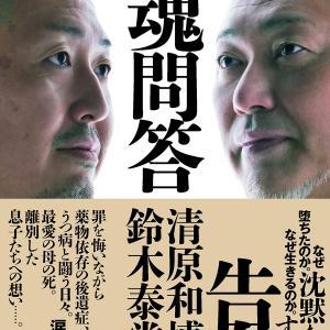 清原和博さんの『魂問答』で暗黒時代を思い出す