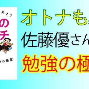 むしろ親が読みたい!佐藤優さんが教える「学ぶ力」の養い方