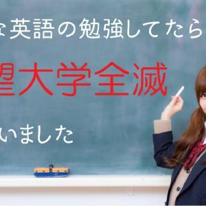 しくじり英語学習法④~エピソード・0【大学受験編】