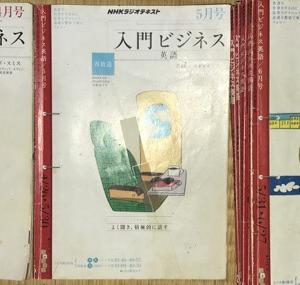 しくじり英語学習法⑤~NHKラジオ講座編