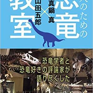 恐竜の話が子供の頃と変わってて逆に面白い!
