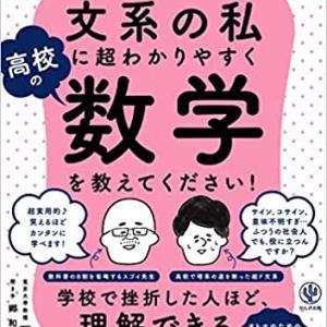 高校数学の学びなおしに切り札登場!!西成活裕先生の本を即買い