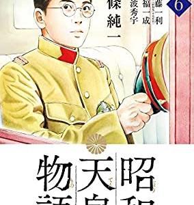 『昭和天皇物語』第6巻小ネタ集