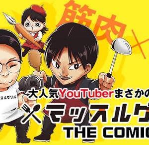 まさかのコミック化!『マッスルグリル THE COMIC』が面白い!