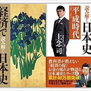 知らないと損する経済のからくり~『経済で読み解く日本史平成編』を読む