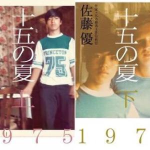 15歳の眼差しから、不思議の国を旅しよう~佐藤優『十五の夏』