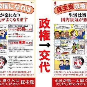 大宮駅で有権者にガン無視される立憲民主党、ダメだこりゃ!