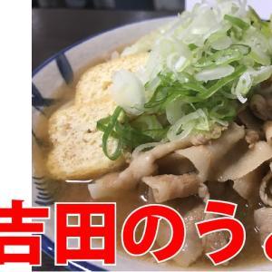 埼玉県鴻巣市で「吉田のうどん」を食べてきた!