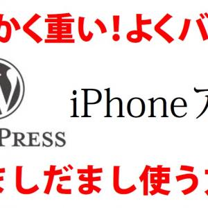 iPhoneのワードプレスアプリが使いづらいので、対処法を考えた