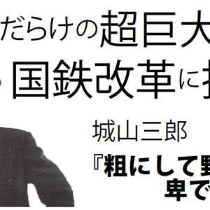 問題だらけの超巨大組織、国鉄立て直しに挑んだ男~城山三郎『粗にして野だが卑ではない』