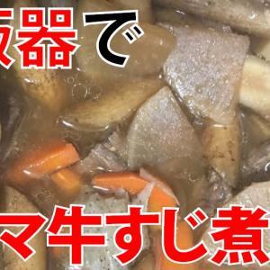 炊飯器で「美味しい牛すじ煮込み」を作ってみよう!