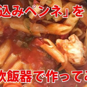 鶏肉のトマトソースペンネを炊飯器で作ってみた!