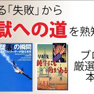 様々な失敗から、地獄への道を熟知せよ~「失敗」に学ぶ本、3選!