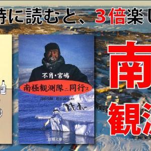 2冊合わせると3倍楽しめる本の読み方~ブログ主がハマった「南極観測隊本の読み比べ」