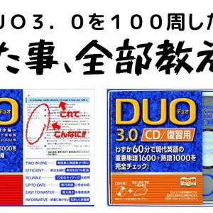 DUO3.0を始める人に言いたいこと〜100周した時にやってた「やった方が良い事」を全部教えます!