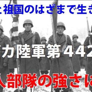 日系人兵士の姿から「生きる心構え」を学ぶ~柳田由紀子『二世兵士激戦の記録』
