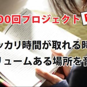 只管朗読を続けるコツ~音読を習慣化する