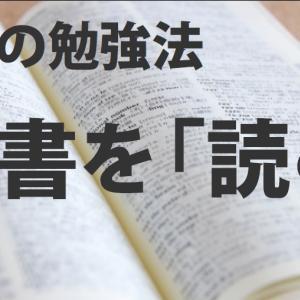 辞書の思い出と究極の勉強法~辞書を「読む」
