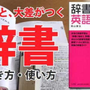知ってると得!英和辞典の引き方を復習しよう!