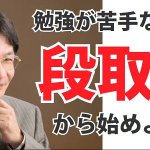 尾木ママが教える「勉強が苦手な人のための勉強の段取り術」