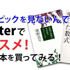 オリンピックで来週暇になるから、1冊110円で小説を買ってきた