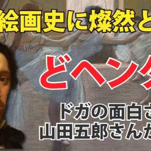 西洋絵画史随一の「どヘンタイ」ドガの解説が面白い!