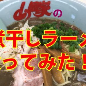 山岡家の『鬼煮干しラーメン』を喰らう!?