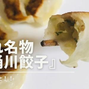 こりゃ美味い!『桶川餃子』にハマる!!