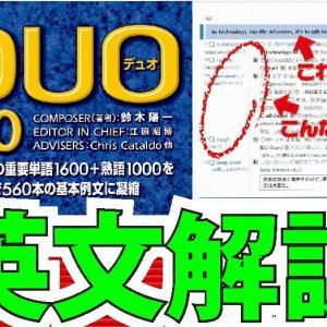 DUO3.0の読みにくい英文を解説してみる(section 35編)