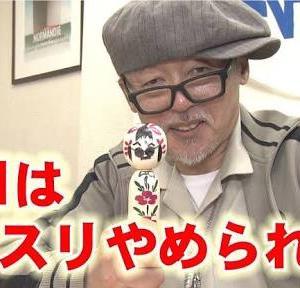 頑張れ、田代まさしさん!!