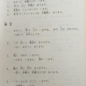 日本語学校ウラ話③おもしろかった質問