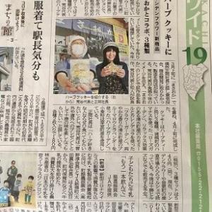 5月4日 十勝毎日新聞に掲載されました!