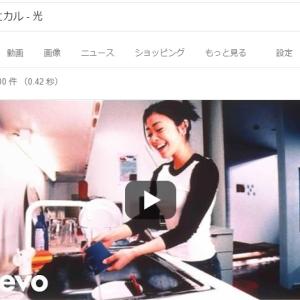 音楽解析on twitter 解析曲名「光 (宇多田ヒカル)」のブログ上での掲載。