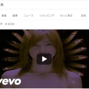 音楽解析on twitter解析曲名「月光 (鬼束ちひろ)」のブログ上での掲載。