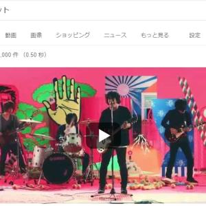 音楽解析on twitter解析曲名「シルエット(KANA-BOON)」のブログ上での掲載。