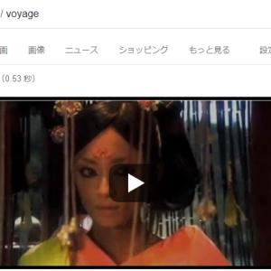 音楽解析on twitter 解析曲名「Voyage (浜崎あゆみ)」のブログ上での掲載。
